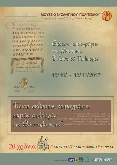 Exhibition of manuscripts of the Museum of Byzantine Culture
