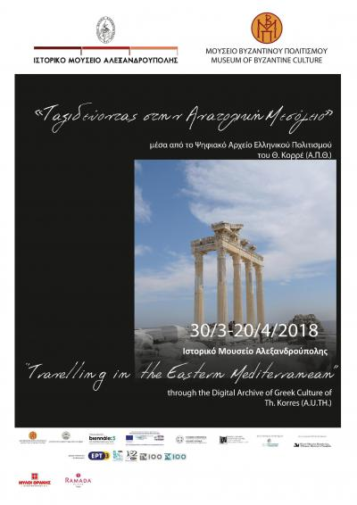 "Photographic exhibition, titled ""Traveling in the Eastern Mediterranean through the Digital Archive of Greek Culture of Th. Korres (A.U.TH.)"""