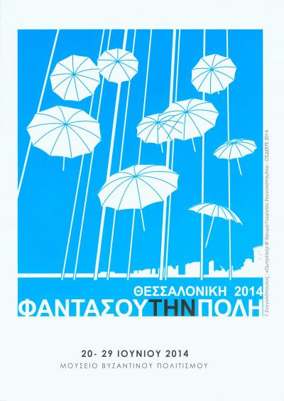 """Imagine the city: Thessaloniki 2014"""