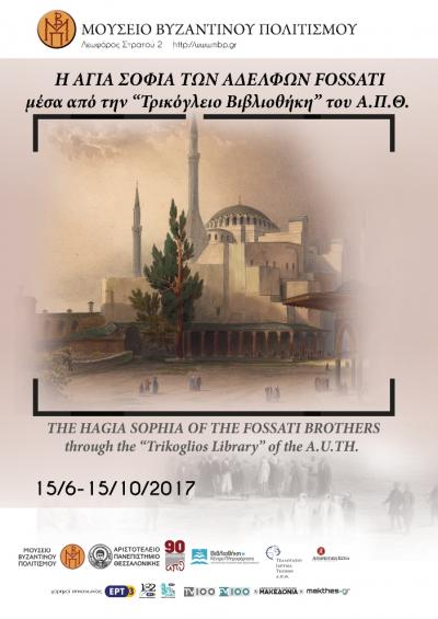 "Constantinople through the writers. Music-theatrical event on the occasion of the exhibition ""The Hagia Sophia of the Fossati brothers"""