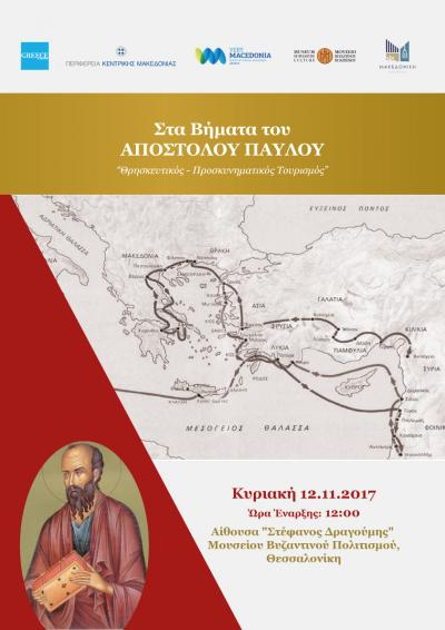 «At the footsteps of Apostle Paul»