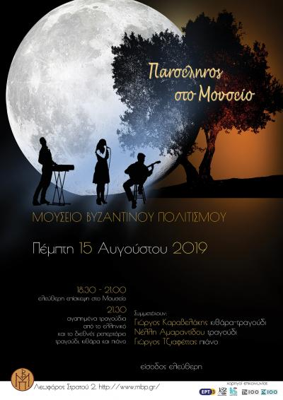 August Full Moon 2019 | Museum of Byzantine Culture Thessaloniki