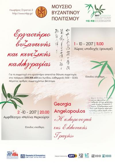 Year Greece – China & China – Greece 2017  Work of Byzantine and Chinese calligraphy and lecture