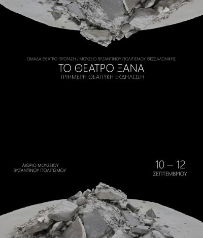 """""""The Theatre Again"""" Three-day theatrical event at the patio of The Museum of Byzantine Culture"""
