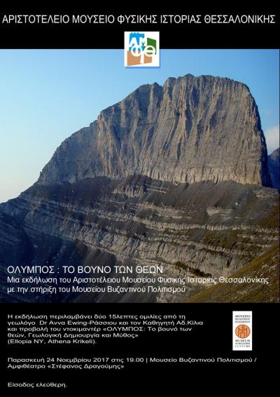«Olympus: the Mountain of the Gods, from Geology to the Myth»