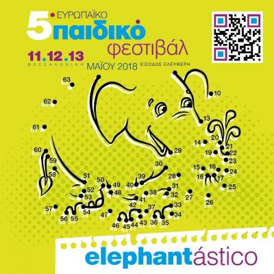 "5th European Children's Festival ""ΕLEPHANTASTIKO"""