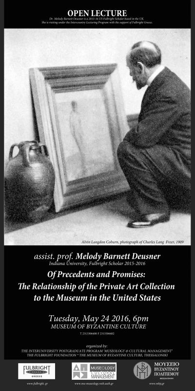 Διάλεξη της καθ. Melody Barnett-Deusner: Of Precedents and Promises:  Relationship of the Private Art Collection to the Museum in the United States