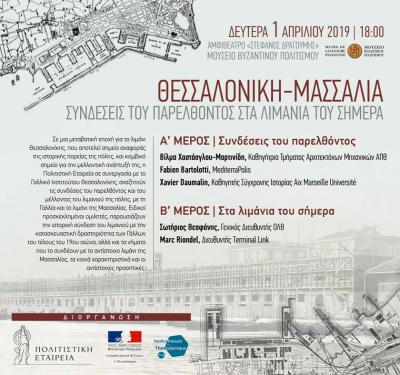 "Workshop titled ""Thessaloniki - Marseille: Links of the Past in the Ports of Today"""