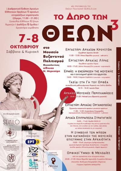 Two-day acquaintance with ancient Greek music