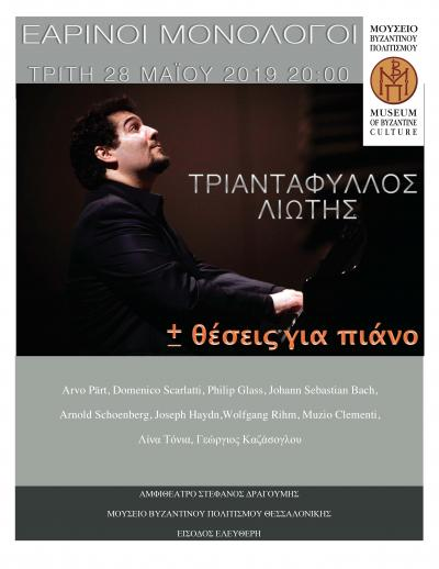 Spring Monologues – Piano recital by Triantafyllos Liotis