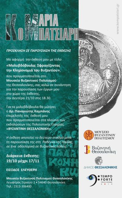 "Temporary exhibition titled ""Lead Seals: Sealing the Byzantine Heritage"""