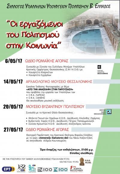 """Concert by members of the Thessaloniki State Conservatory titled """"THE WORKERS OF CULTURE INSIDE THE SOCIETY"""""""