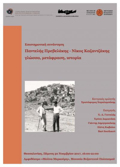 Scientific meeting. Pantelis Prevelakis - Nikos Kazantzakis: language, translation, history