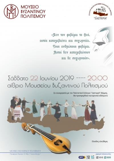 Music-dancing event   Saturday 22nd of June 2019 at 20:00 at the atrium of the Museum of Byzantine Culture