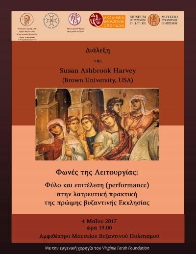"Lecture by professor Susan Ashbrook Harvey, titled ""Voices of the Liturgy: Gender and Performance in the Early Byzantine Church""."