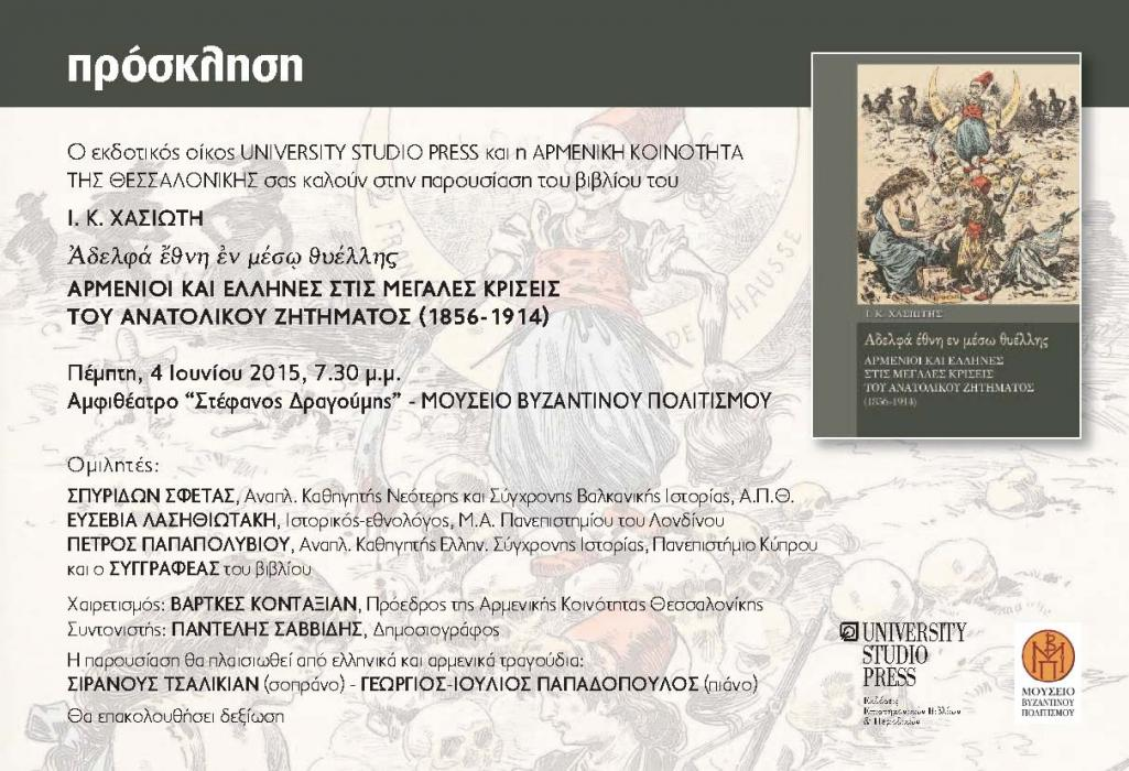 Invitation to a book presentation Museum of Byzantine Culture