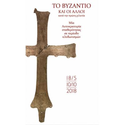 """Byzantium and the others in the first millennium: An empire of stability during a turbulent era"""