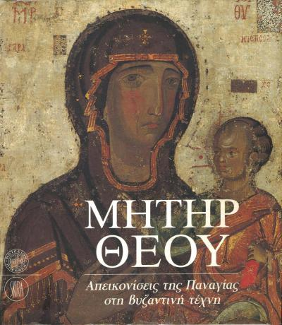 Mother of God. Representations of the Virgin in Byzantine art