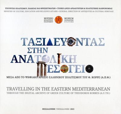Travelling in the Eastern Mediterranean through the Digital Archive of Greek Culture of Theodoros Korres (A.U.Th.)