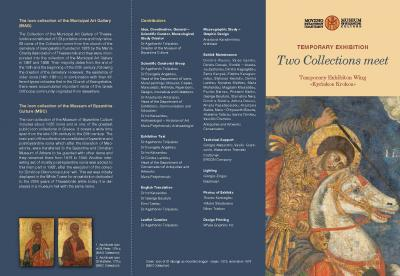 Leaflet of the temporary exhibition: Two Collections meet, Thessaloniki 2019