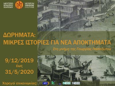 """Temporary exhibition """"Gifts: Short Stories on new Acquisitions"""" In memoriam of Georgia Papazotou"""