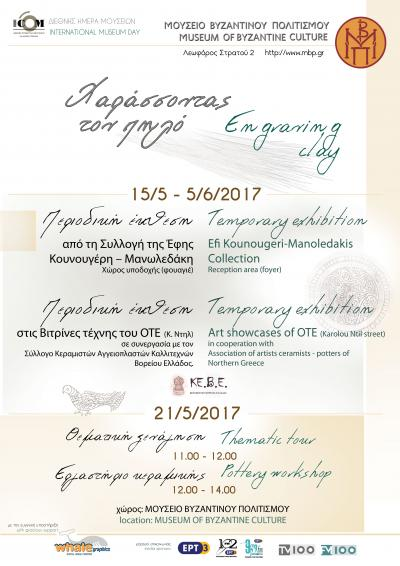 """""""Engraving the clay"""" at the Museum and the Art showcases of OTE"""