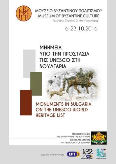 """""""Monuments under the protection of Unesco in Bulgaria"""""""