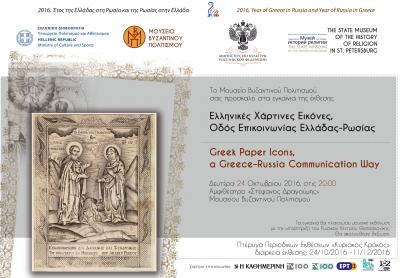 """""""Greek Paper Icons, Communication Road between Greece and Russia"""""""