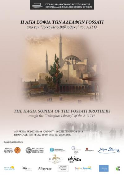 """""""The Hagia Sophia of the Fossati brothers through the Trikoglios Library of the A.U.TH."""" from 8 June until 30 September."""