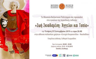 """Temporary exhibition """"Zoe Skiadaressis: Angels and Landscape"""""""