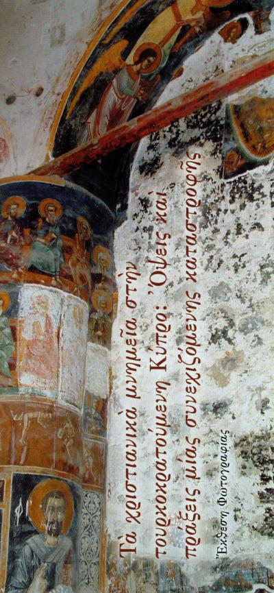 """""""The Christian Monuments in Turkish-occupied Cyprus: 'Views and actions of a continuing disaster"""""""