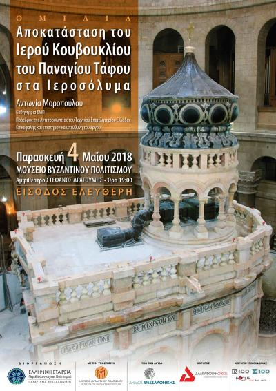 """""""The Restoration of the Holy Canopy of the Holy Sepulchre in Jerusalem"""""""
