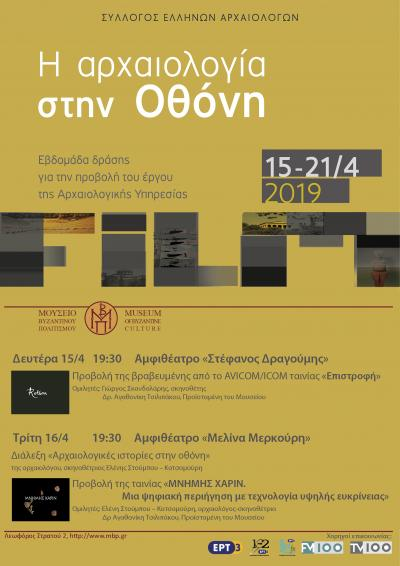 """Participation of the Museum of Byzantine Culture in the action week for the promotion of the work of the Archaeological Service in 2019, titled """"Archaeology on the Screen""""."""