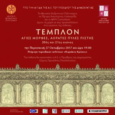 Extension of TEMPLON exhibition. Sacred figures, invisible gates of faith. 20th and 21st centuries