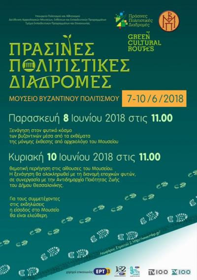 Museum of Byzantine Culture Green Cultural Routes 2018