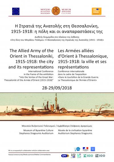 """International Conference """"The Allied Army of the Orient in Thessaloniki, 1915-1918: the city and its representations"""""""