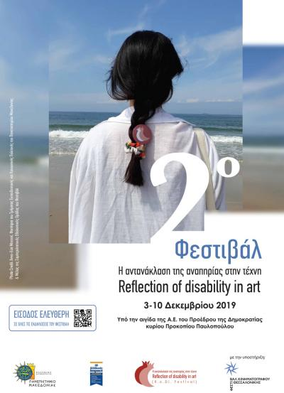 "Festival ""Reflection Of Disability Festival (R.ο.Di.)"""
