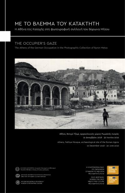 """""""With the gaze of the conqueror: Athens of Occupation in the photographic collection of Byron Mitos"""""""