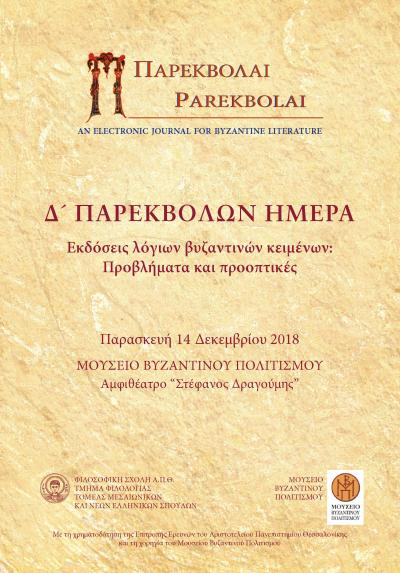 """Meeting on Byzantine Literature, titled """"4th Parekbolai Symposium on Byzantine Literature and Philology"""" and topic """"Editions of Byzantine texts: problems and prospects"""""""