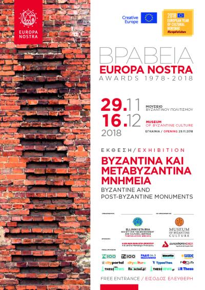 """Openning of the exhibition """"Europa Nostra Awards 1978 - 2018. Byzantine and Post-Byzantine Monuments"""""""