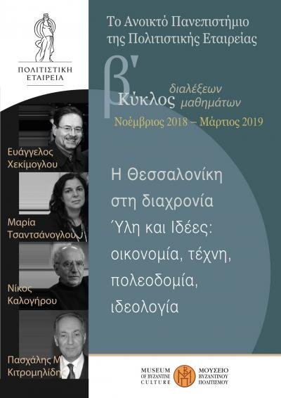 The Open University of the Cultural Society - Evanghelos Chekimoglou - Financial life in Thessaloniki, 18th - 20th century