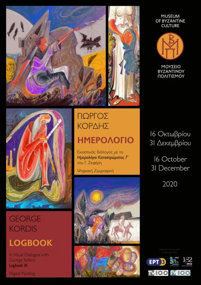"The opening of the temporary exhibition the ""Logbook"" of George Kordis at the Museum of Byzantine Culture"