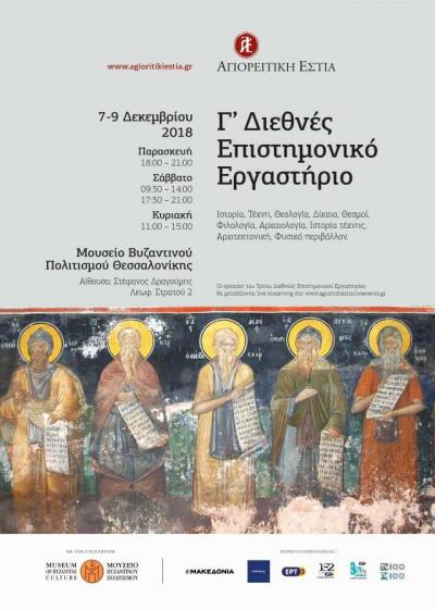 THIRD INTERNATIONAL SCIENTIFIC CONFERENCE of the Mount Athos Centre