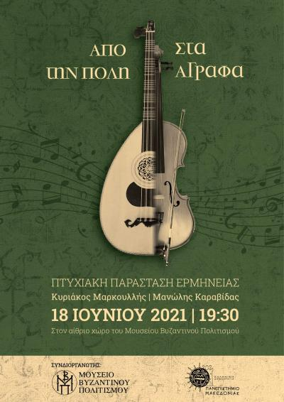 Traditional music concert  Department of music science and art