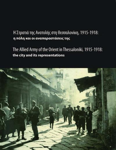 The Allied Army of the Orient in Thessaloniki, 1915-1918