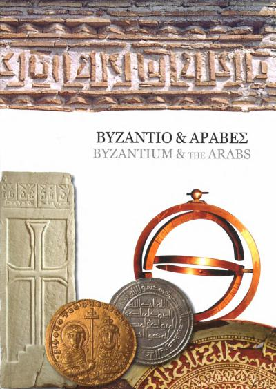 Byzantium and the Arabs