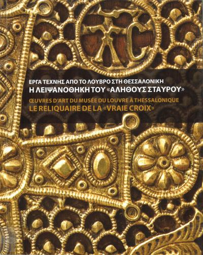 """Works of Art from Louvre to Thessaloniki: The Reliquary of the True Cross"""