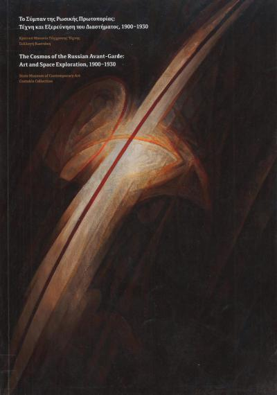 The Cosmos of the Russian Avant-Garde: Art and Space Exploration, 1900-1930