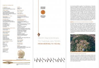 """Brochure of the temporary exhibition  """"From Macedonian to Thessalian Tempi: From Rentina to Velika"""""""