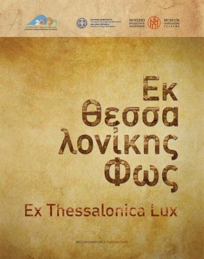 """""""Ex Thessalonica Lux"""""""